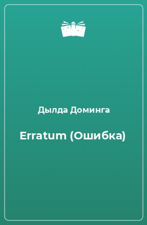 Erratum (Ошибка)