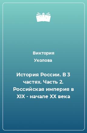 История России. В 3 частях. Часть 2. Российская империя в XIX - начале XX века