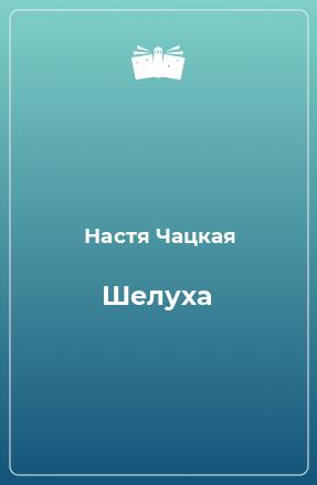 Шелуха