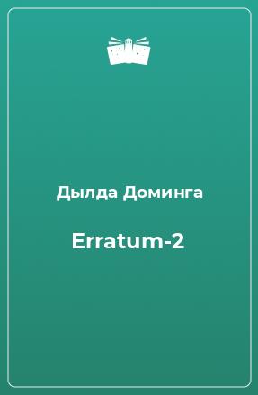 Erratum-2