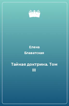Тайная доктрина. Том III