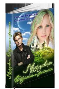 Мерзавцы. Обучение и практика