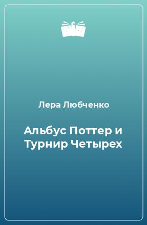 Альбус Поттер и Турнир Четырех