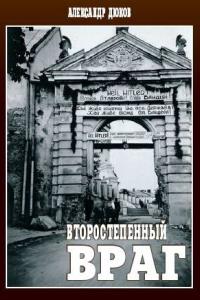 Второстепенный враг. ОУН, УПА и решение 'еврейского вопроса': Монография.