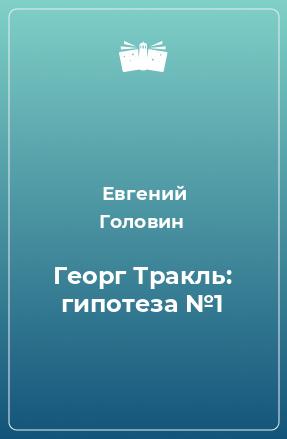 Георг Тракль: гипотеза №1
