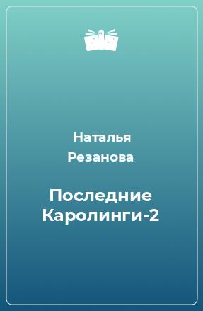 Последние Каролинги-2
