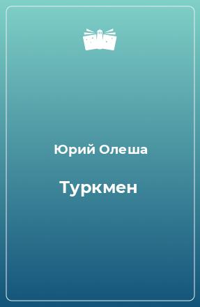 Туркмен