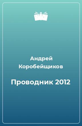Проводник 2012