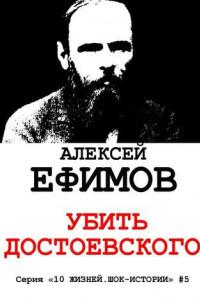 Убить Достоевского