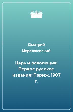 Царь и революция: Первое русское издание: Париж, 1907 г.