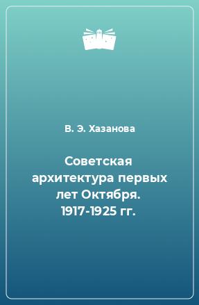 Советская архитектура первых лет Октября. 1917-1925 гг.