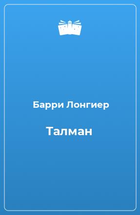 Талман