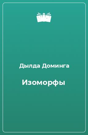 Изоморфы
