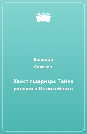 Хвост ящерицы. Тайна русского Кёнигсберга
