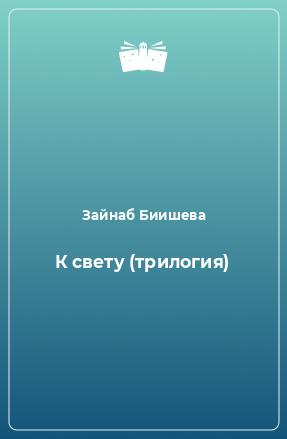 К свету (трилогия)