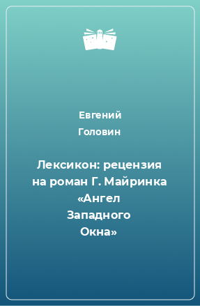 Лексикон: рецензия на роман Г. Майринка «Ангел Западного Окна»