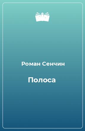 Полоса