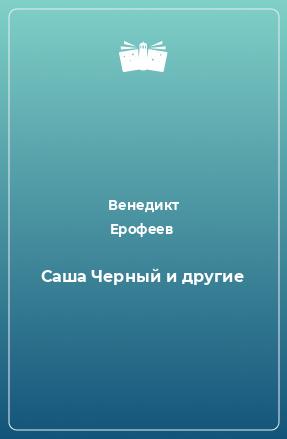 Саша Черный и другие