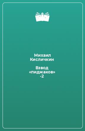 Взвод «пиджаков» -2