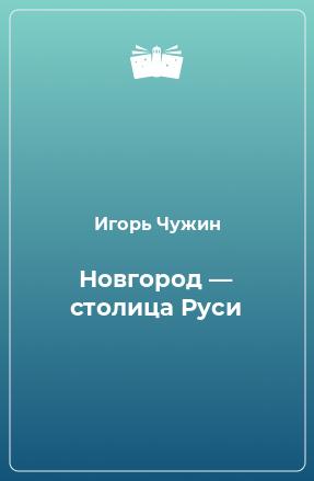 Новгород — столица Руси