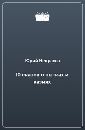 10 сказок о пытках и казнях