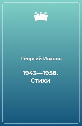 1943—1958. Стихи