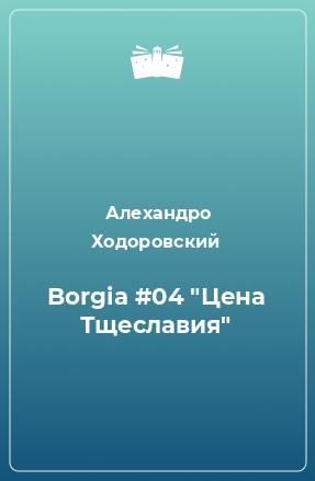 Borgia #04