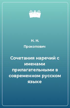Сочетания наречий с именами прилагательными в современном русском языке