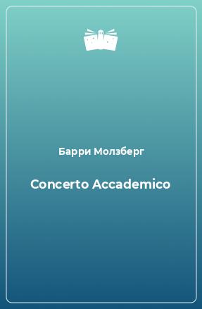 Concerto Accademico