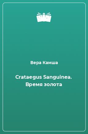 Crataegus Sanguinea. Время золота