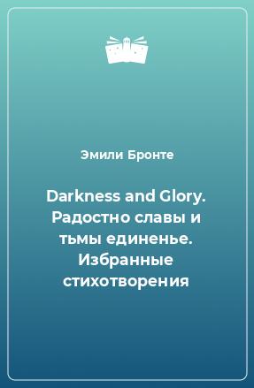 Darkness and Glory. Радостно славы и тьмы единенье. Избранные стихотворения