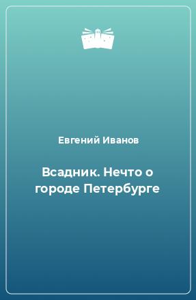 Всадник. Нечто о городе Петербурге
