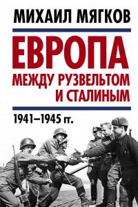 Европа между Рузвельтом и Сталиным. 1941?1945 гг.