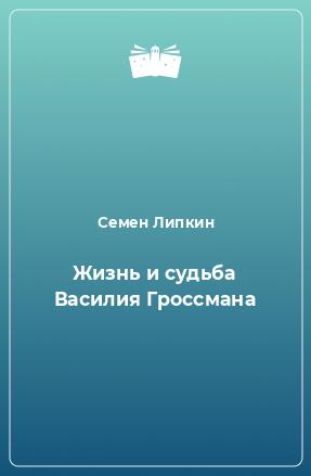 Жизнь и судьба Василия Гроссмана