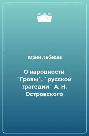 О народности `Грозы`, `русской трагедии` А. Н. Островского