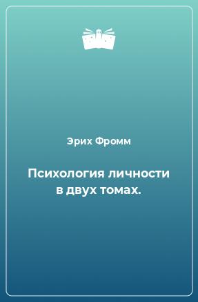 Психология личности в двух томах.