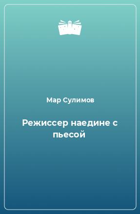 Режиссер наедине с пьесой