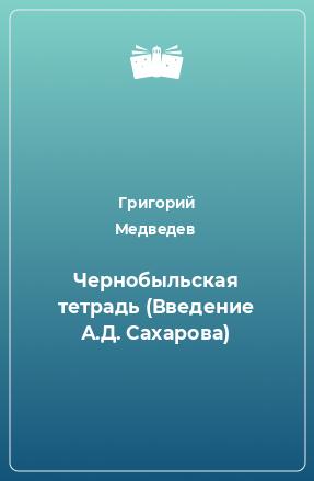 Чернобыльская тетрадь (Введение А.Д. Сахарова)