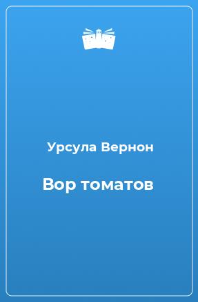 Вор томатов