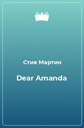 Dear Amanda