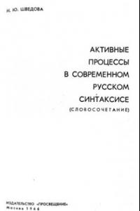 Активные процессы в современном русском синтаксисе (словосочетание)