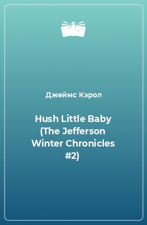 Hush Little Baby (The Jefferson Winter Chronicles #2)