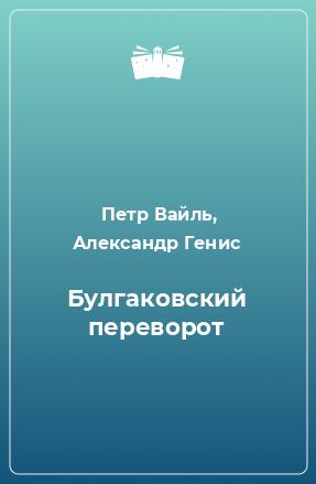 Булгаковский переворот