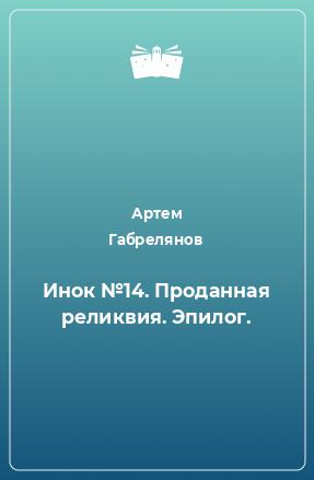Инок №14. Проданная реликвия. Эпилог.