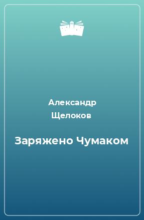 Заряжено Чумаком