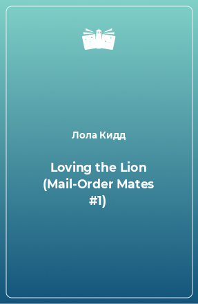 Loving the Lion (Mail-Order Mates #1)
