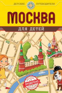 Москва для детей. 3-е изд. , испр. и доп.