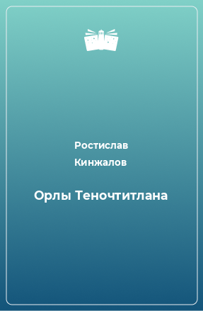 Орлы Теночтитлана