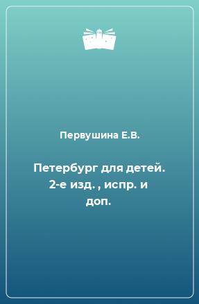 Петербург для детей. 2-е изд. , испр. и доп.