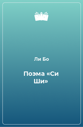 Поэма «Си Ши»